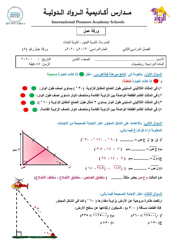 Pythagorean theorem Worksheet 8th Grade